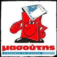 Μασούτης-Δυναμική-promotion200