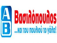Δυναμική-Promotion-ΑΒ-Βασιλόπουλος-185X140