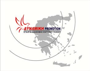 Δυναμική-Promotion-345x272