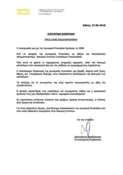 διανομή φυλλαδίων και καταλόγων Testimonial Greek Yellow Pages Χρυσός Οδηγός