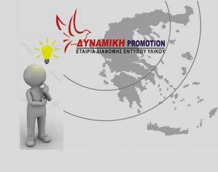 blog-Nea-Video Δυναμικής-Promotion