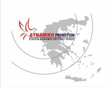Logo-Δυναμικής-Promotion